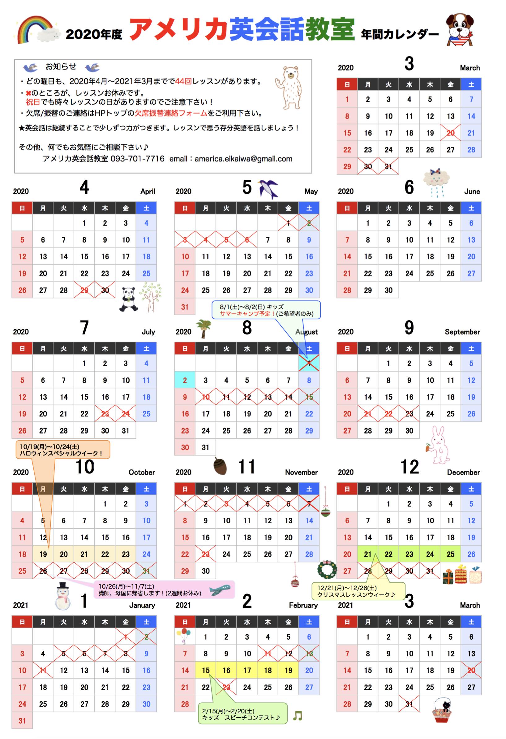 2020-2021 カレンダー
